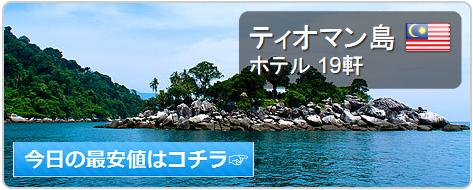 tioman_island1_agoda