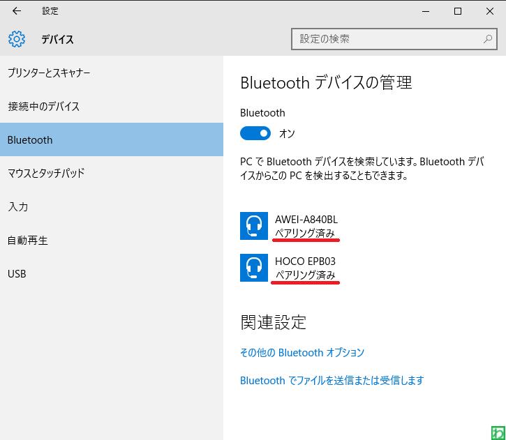 【解決】Windows10でBluetoothが『ペアリング済み』のまま繋がら ...