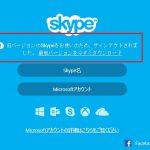 【原因】旧バージョンのSkypeをお使いのため、サインアウトされました。