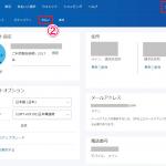 【最新】Paypal(ペイパル)の月額課金を停止・キャンセルする方法