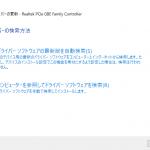 【解決】Realtek PCle GBE Family Controller アダプターに、ドライバーまたはハードウェアに関する問題が発生