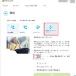 【最新】Skype 留守電(ボイスメール)設定して無料の音声メッセージを有効にする方法