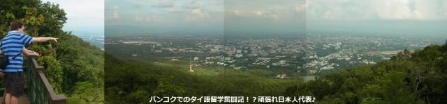 chiangmai_view1