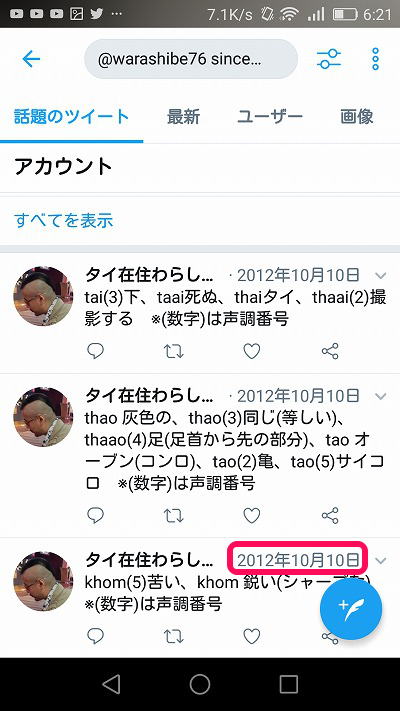 ない 見れ 過去 ツイート