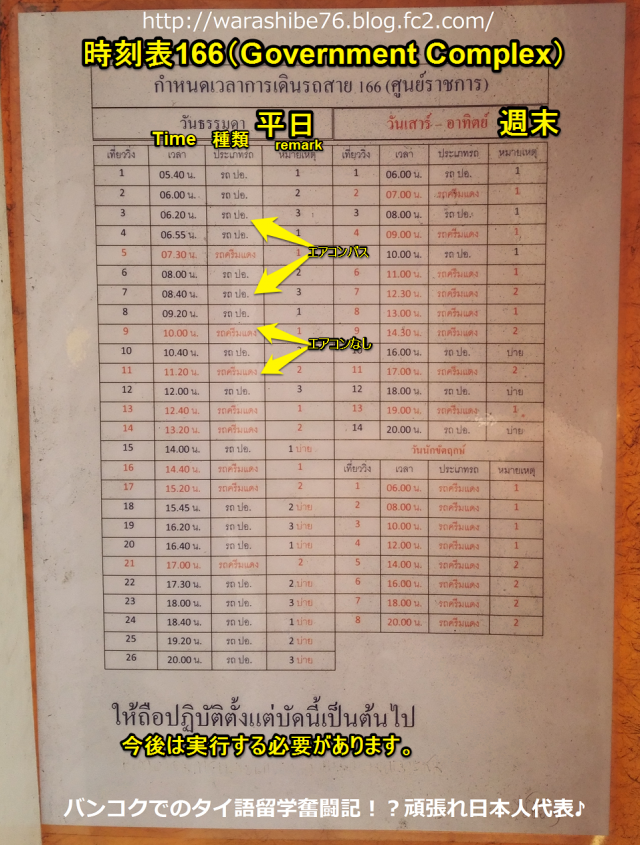 166timetable3.png