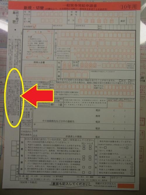 旅券法2_1
