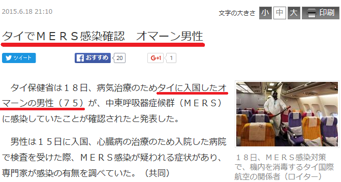 20150618newsmers.png