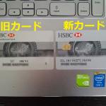 HSBC(香港上海銀行)からタイの自宅へICチップ搭載ATMカードが届く