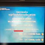 タイの銀行引出し手数料200バーツ!HSBCカードATM手数料の比較