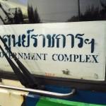 アヌッサワリーからイミグレ『GOVERNMENT COMPLEX』166番バス時刻表