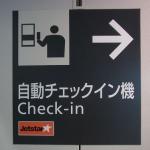 LCCジェットスターの自動チェックイン機の使い方(搭乗手続きの流れ)