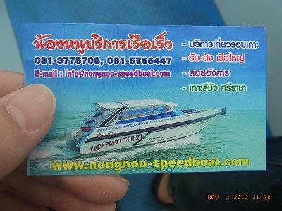 RIMG0272_20121110043335.jpg
