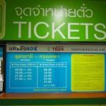ウドンタニからバンコク行きナコンチャイエアーのバス時刻表