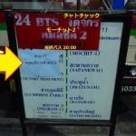 北バスターミナルからBTS駅への帰り方 by バス