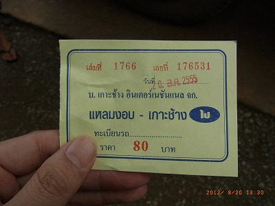 RIMG1135_20120824022624.jpg