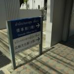観光ビザでタイの運転免許証は更新できるか? (準備 編)