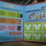 タイのセブンイレブンで貰えるディズニー切手(シール)とは?
