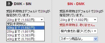 airasia_nimotsu.jpg