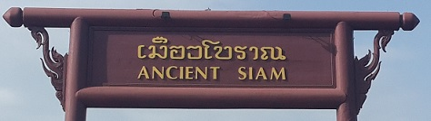 ancient_siam_gate.jpg