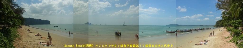 aonang_beach_west
