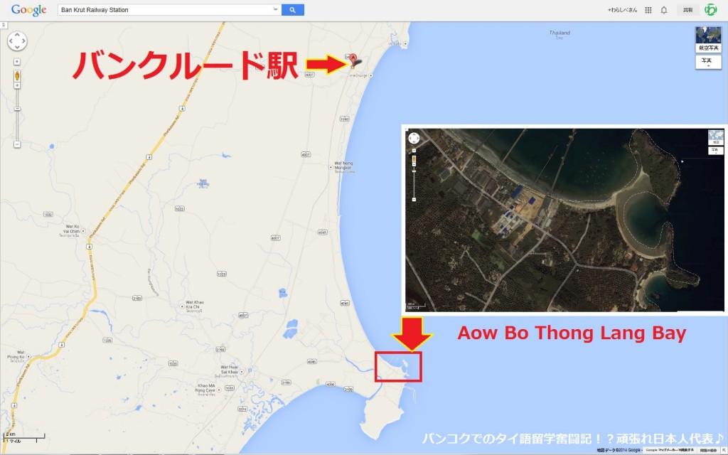 ban_krut_aow_bo_thong_lang_bay2