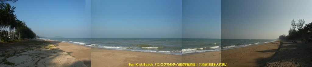 ban_krut_beach3_title