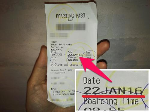 boardingpass20160122.png