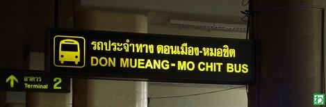 donmueangmochitbutsignboard.png