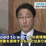 岸田外相と佐藤ユネスコ大使『forced to work』と強制労働を認める!?