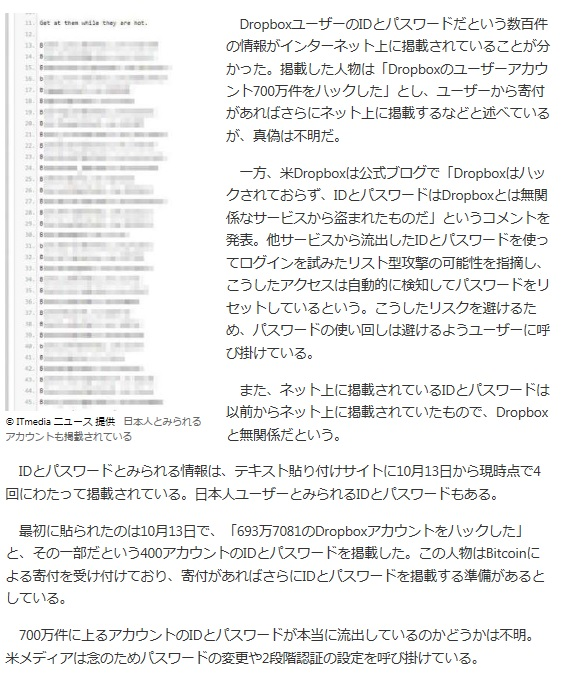 hacked_news.jpg