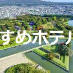 【函館】市電路線図と路面電車の始発と最終の時刻表
