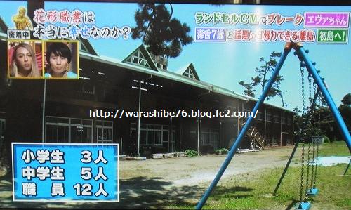 hatsushimaschool.png