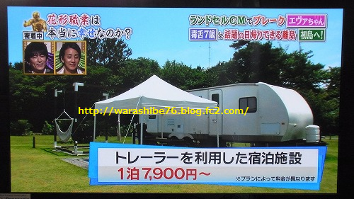 hatsushimatrailer.png