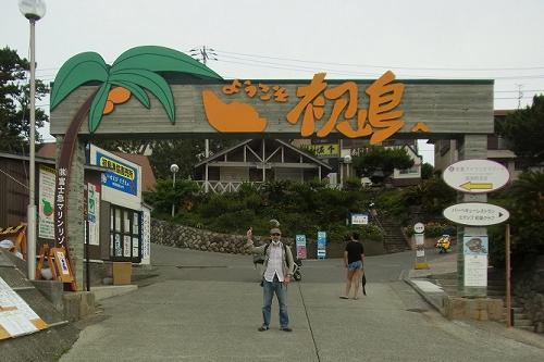 hatsushimawelcome.png