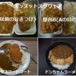 オンヌットで食べれるカツカレーライスの徹底比較!