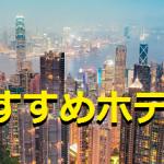 また宿泊したい香港の『グロリア(GLORIA)ゲストハウス』@重慶大厦