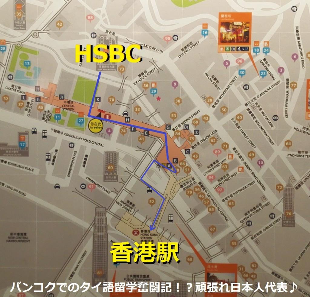 hsbctohongkonstation_R