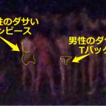ホアヒンでの日本人集団全裸がデマ!?写真を撮影したタイ人に凸(突撃)