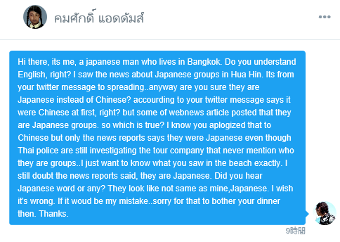huahin_interview1a.png