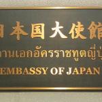 BTSプルンチット駅から在タイ日本大使館への行き方※BTS利用者必見!