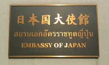 japanembassy.png