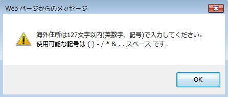 jyuusyotouroku_error.png