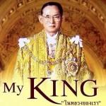 2014年タイ国王誕生日に乾杯♪国王の容体は快方へ