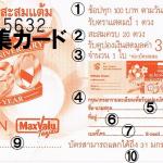 タイのマックスバリュでスタンプ集めて30バーツクーポンをゲット♪