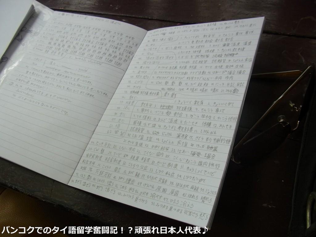 notebookutcc