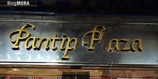 pantipplaza.png