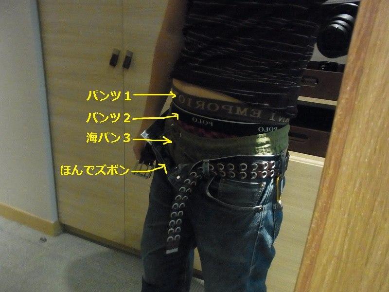 pants_man