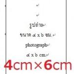 ロータスで証明写真(価格とサイズ) in オンヌット【備忘録】