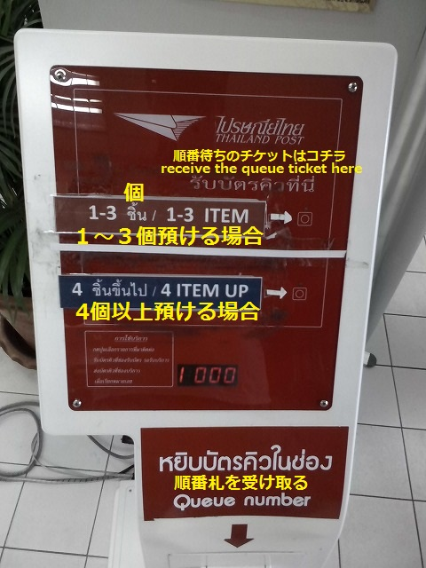 postoffice_queue.jpg