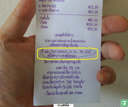 receipt_20151103114855f04.png